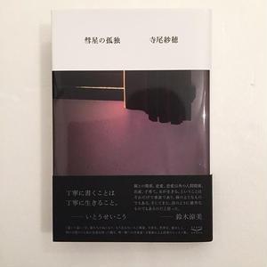 寺尾紗穂|彗星の孤独