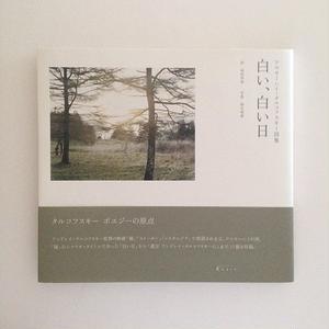 アルセ―ニイ・タルコフスキー詩集|白い、白い日