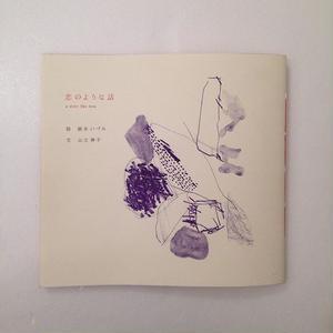 鈴木いづみ、ヒロイヨミ社|恋のような話
