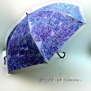 【準備中】【折りたたみと長傘】日傘 紫陽花【Magic frame】