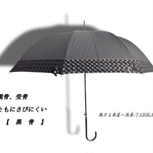 ドーム型 傘専門店  通販  東京  雨傘  ワンタッチ  ジャンプ  サビにくい  黒骨  旅傘  【超希少  3D 切り継ぎ 】
