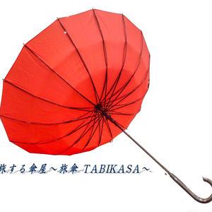 【人気】旅傘といえば 傘専門店  通販  東京  雨傘  ワンタッチ  ジャンプ  グラスファイバー  サビない  旅傘  【16本骨  無地  丹色】