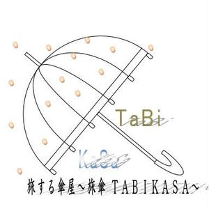 旅する傘屋〜旅傘 TABIKASA〜オリジナルブランド  ※サイト内の【CATEGORY】から旅傘ブランド表記でご覧頂けます。
