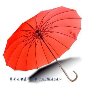 旅傘といえば 傘専門店  通販  東京  雨傘  ワンタッチ  ジャンプ  グラスファイバー  サビない  旅傘  【16本骨  無地  丹色】