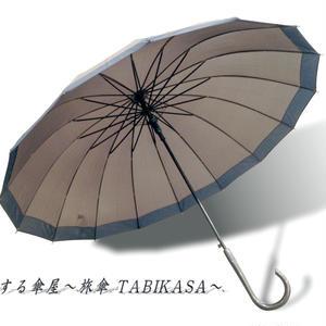 旅傘といえば 傘専門店  通販  東京  雨傘  ワンタッチ  ジャンプ  グラスファイバー  サビない  旅傘  【16本骨  和風ツートン  グレー】