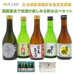 【送料無料】飲みくらべセット(5種類×300ml)