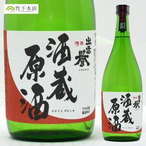 原酒 【酒蔵原酒】 720ml
