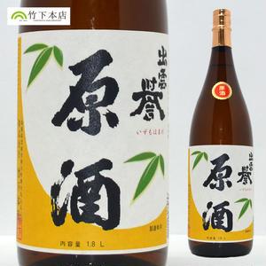 原酒 【出雲誉】 1,800ml