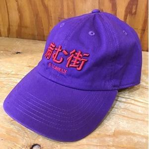 LONELY 倫理#9 | YAMU-MACHI 6PANEL CAP(PURPLE)