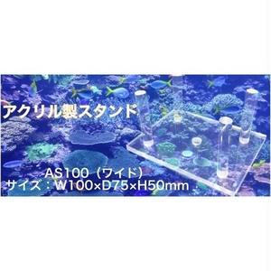 アクリル製スタンド AS100 ワイド ライブロックスタンド(100×75×50)  水槽用 レイアウト用 ライブロック用 サンゴなどに アクリル 台 サンゴ台 珊瑚台