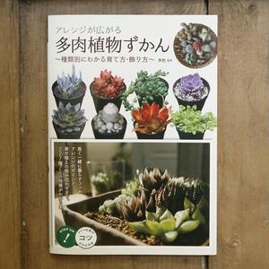 アレンジが広がる 多肉植物ずかん ~種類別にわかる育て方・飾り方~ (コツがわかる本)メイツ出版