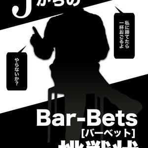 Bar-Bets 77 〜Jからの挑戦状〜
