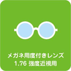 メガネ用レンズ《度付き 強度近視用・超薄型1.76素材 二枚一組》