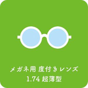 メガネ用レンズ《度付き 強度近視用・超薄型1.74素材 二枚一組》7月限定セール価格