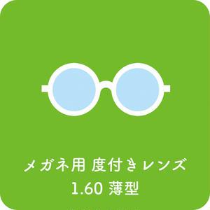 メガネ用レンズ《度付き・薄型 1.60素材 二枚一組》7月限定セール価格
