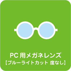 メガネ用レンズ《度なし・PC用ブルーライトカット 二枚一組》