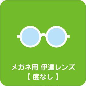 メガネ用レンズ《度なし・反射防止コート/UVカット付き 二枚一組》7月限定セール価格