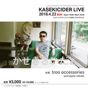 かせきさいだぁ LIVE 2018年4月22日日曜 / 酒田公演《チケット購入ページ》