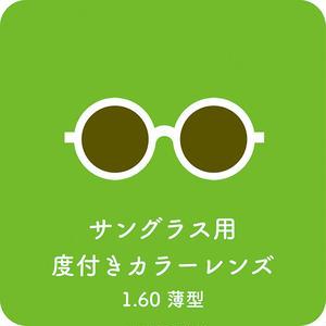 サングラス用レンズ《度付きカラーレンズ・薄型 1.60素材 二枚一組》7月限定セール価格