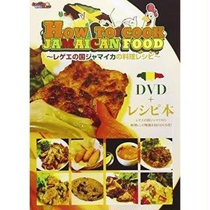 ROCKERS ISLAND「HOW TO COOK JAMAICAN FOOD 」(DVD+BOOK)