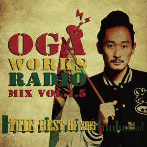OGA [JAH WORKS]/OGA WORKS RADIO MIX VOL.1.5 -The BEST HIT OF 2015-