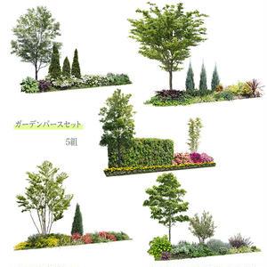 ガーデン植栽パース  5組 セット  GP003_h1