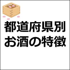 「高知のお酒」アフィリエイト向け記事のテンプレート!(320文字)