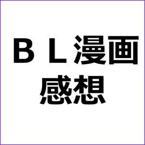 「恋するインテリジェンス・感想」漫画アフィリエイト向け記事テンプレ!