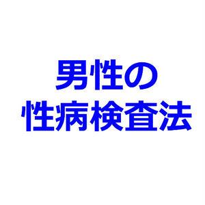 男性向け「性病検査キットの使い方」記事テンプレート(1100文字)