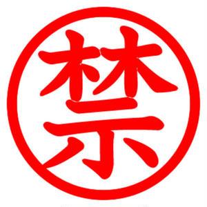 男性向けアフィリエイト「禁欲を成功させる秘訣」記事テンプレート(2200文字)
