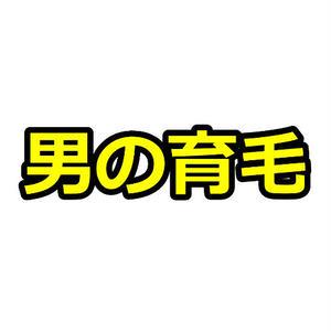 男性向け「育毛剤」をアフィリエイトするクッション記事3500文字!