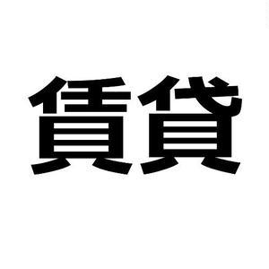 賃貸アフィリエイト「物件を下見に行く際のチェックポイント」記事テンプレート(3000文字)