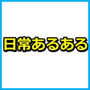 【日常あるある】公開企画44記事セット!(約39600文字)