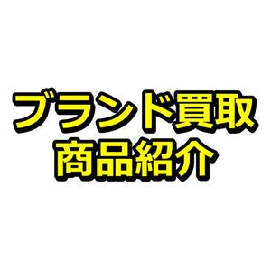 ブランド買取サイト「ブランディア」レビュー記事テンプレ(1800文字)