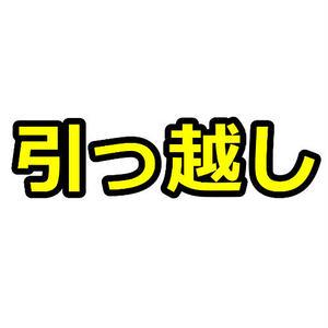 引っ越しアフィリエイトブログを作る記事セットパック!(23000文字)