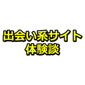 出会い系サイトの体験談/「ロリ顔の女」(1500文字)
