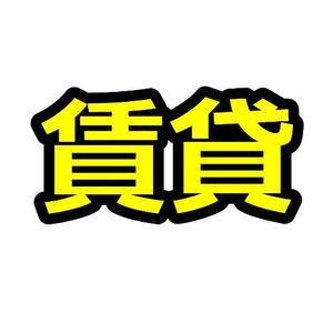 賃貸アフィリエイトサイトを作る記事セットパック!(16400文字)