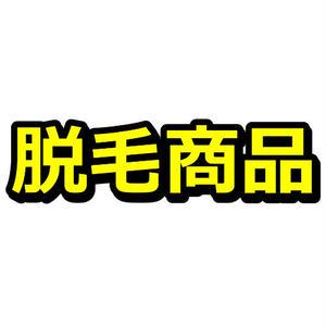 メンズ脱毛ワックス「シェリークリア」商品紹介記事テンプレート(300文字)