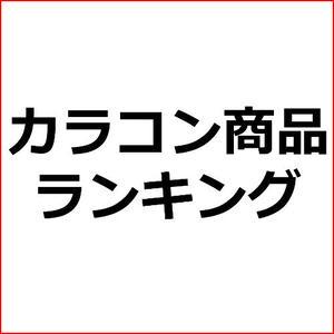 「ハーフ系カラコンレンズ商品ランキングのひな型」コンタクトアフィリエイト向け記事テンプレ!