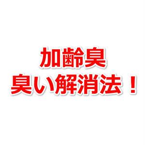 女性向け「加齢臭解消法」記事テンプレ(ブログ・ペラサイト兼用/3000文字)