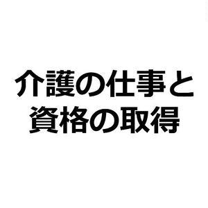 「生活相談員の仕事内容と必要資格」記事のテンプレ!(約1600文字)