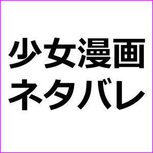 「高嶺の蘭さん・ネタバレ」漫画アフィリエイト向け記事テンプレ!