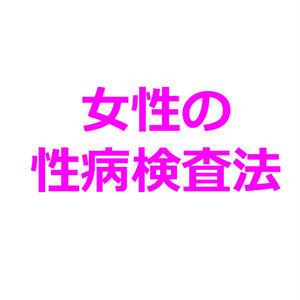 女性向け「性病検査キットの使い方」記事テンプレート(1200文字)