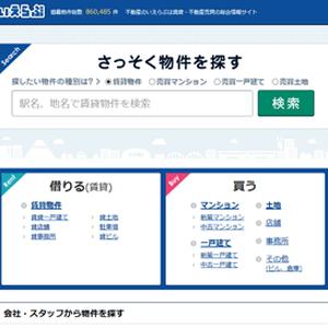 不動産紹介サイト「いえらぶ」記事テンプレート(400文字)