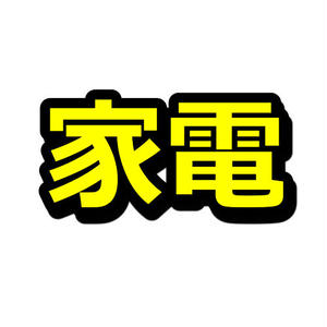 家電アフィリエイト「電子レンジの選び方」(4400文字)