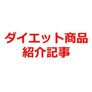 女性向けダイエットサプリ「ラクビ」商品紹介記事テンプレート!(200文字)
