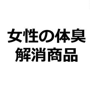 女性の加齢臭解消「レデオス」商品紹介記事テンプレート(300文字)