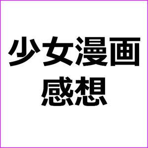 「アシガール・感想」漫画アフィリエイト向け記事テンプレ!