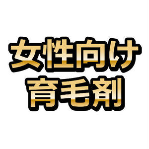 女性向け育毛剤をアフィリエイトするクッション記事3500文字!