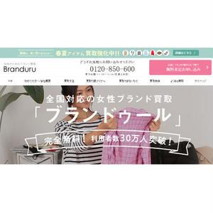 ブランド買取サイト「ブランドゥール」レビュー記事テンプレ(1800文字)